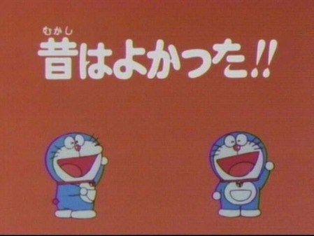 昔はよかった 懐古厨 松山洋に関連した画像-01