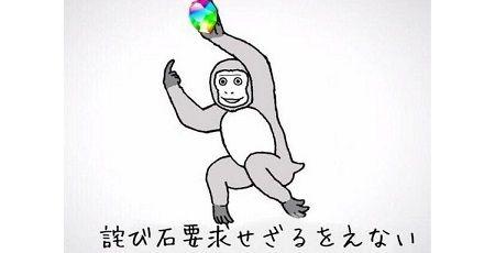 詫び石 ガチャ 概念 海外 Apologemsに関連した画像-01