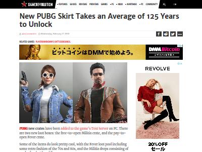 PUBGスカートに関連した画像-02