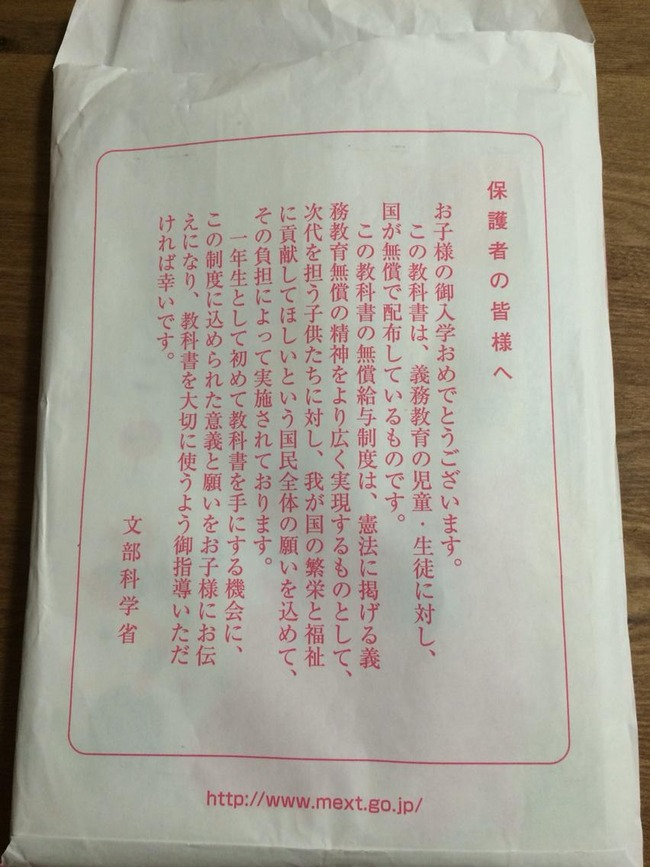 ネトウヨ 小学生 教科書 母親に関連した画像-02