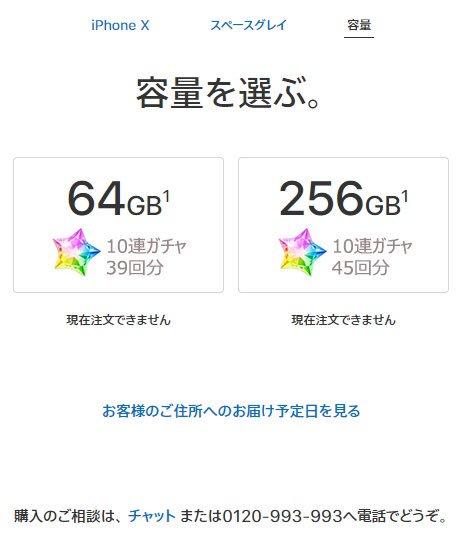 iPhoneX 価格 値段 ガチャに関連した画像-05