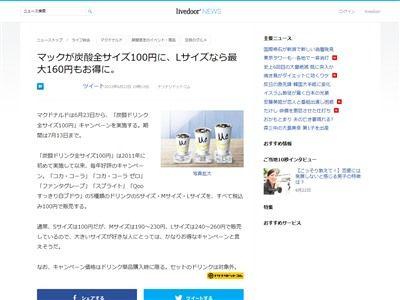 マクドナルド ドリンク 100円に関連した画像-02