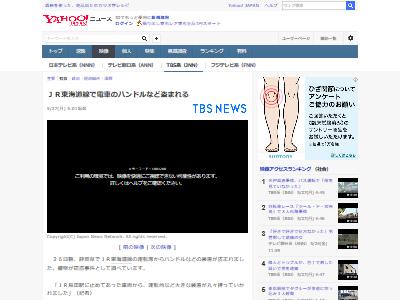 電車運転席盗難JR東海道線に関連した画像-02