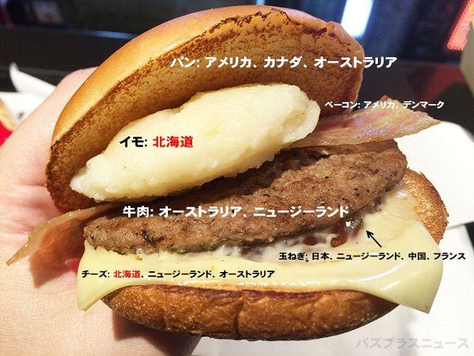 マクドナルド 北のいいとこ牛っとバーガー 名前募集バーガー 原材料 国産 外国産 じゃがいも 牛肉 チーズに関連した画像-03