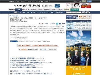 NHK 受信料 総務省 に関連した画像-02