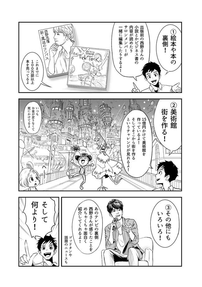 えんとつ町のプペル プペル 西野亮廣 オンラインサロン 漫画 宗教 カルトに関連した画像-04