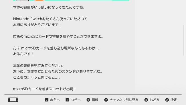 ニンテンドースイッチ 任天堂 SDカード 容量 差込口 神対応に関連した画像-03