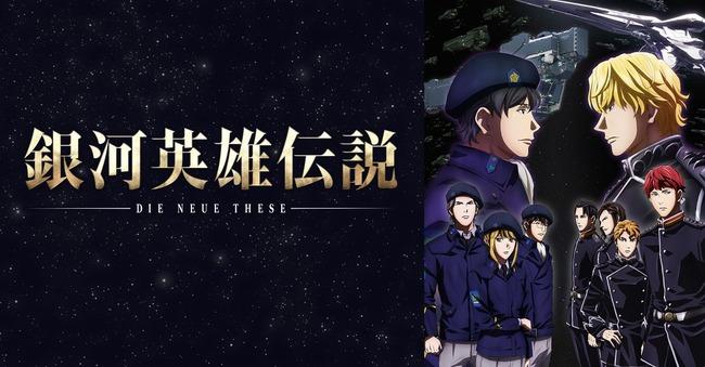 銀河英雄伝説 ノイエ銀英伝 続編 PVに関連した画像-01