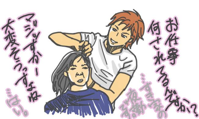 美容師 会話 アンケートに関連した画像-01