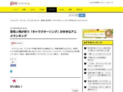 キャラソン アニメ ランキングに関連した画像-02