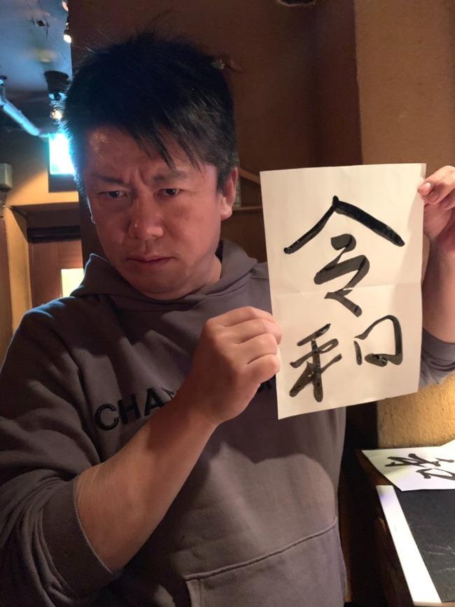 ホリエモン 堀江貴文 元号 令和に関連した画像-02