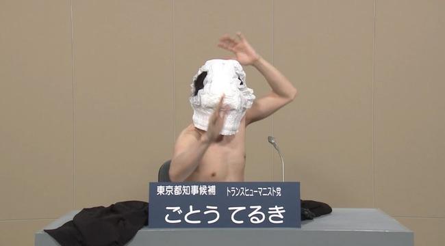 東京都知事選 後藤輝樹 立花孝志 スーパークレイジー 平塚正幸に関連した画像-04