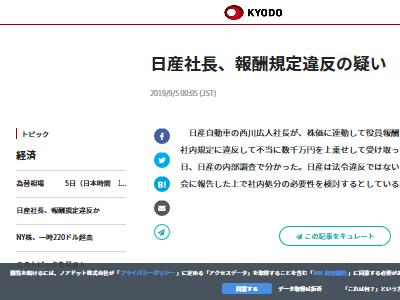 日産自動車 西川広人 社長 役員報酬 不正に関連した画像-02