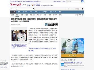 歌舞伎町ホスト 逮捕 警察官 防護服に関連した画像-02