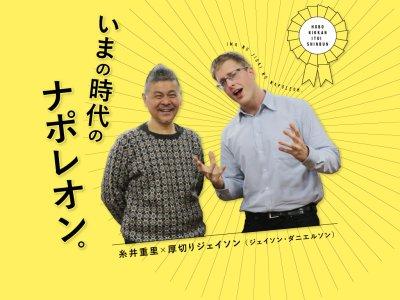 厚切りジェイソン 芸人 糸井重里 ほぼ日に関連した画像-02