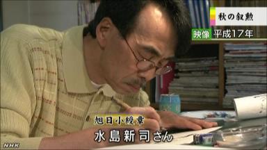 水島新司に関連した画像-03