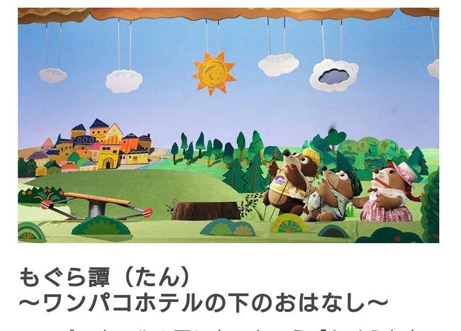 放送事故 NHK ニチアサ 教育番組 直球 下ネタ お茶の間 ドン引き アウト ワンパコホテル ワンワンパッコロ!キャラともワールド しこに関連した画像-08