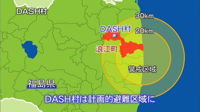 TOKIO DASH村 復興 福島に関連した画像-02