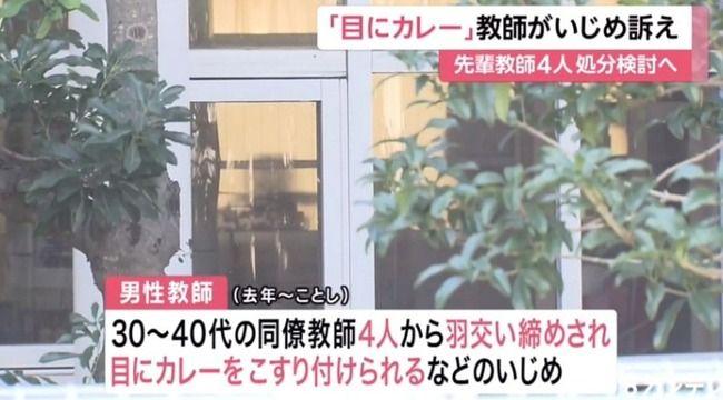 小学校 教員 いじめ 暴行 犯罪 カレーに関連した画像-01