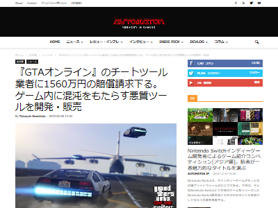 GTAオンラインチーター損害賠償に関連した画像-02