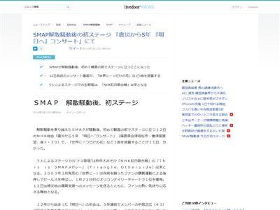 SMAP コンサート 世界に一つだけの花に関連した画像-02