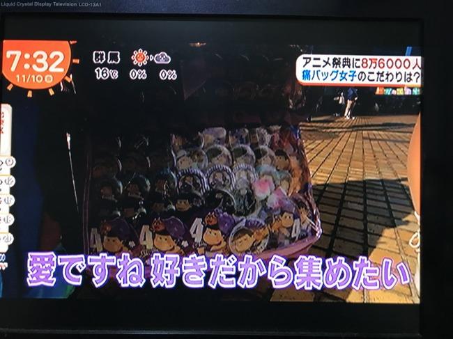 めざましテレビ 痛バッグ 特集 総額 100万円に関連した画像-09
