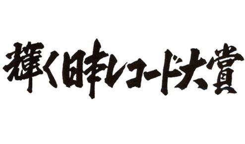 NOBU レコード大賞 新人賞 芸能界のドン バーニング社長 に関連した画像-01
