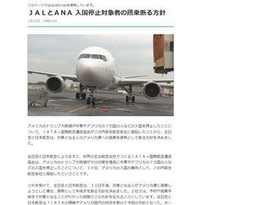 JAL ANA 搭乗拒否に関連した画像-02