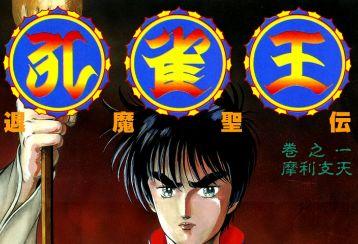 【訃報】漫画家・荻野真先生死去 『孔雀王』など