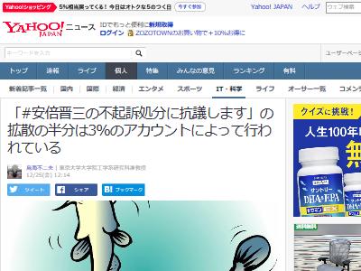 安倍晋三 桜を見る会 不起訴 パヨク 工作に関連した画像-02
