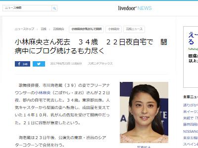 訃報 小林麻央 市川海老蔵に関連した画像-02