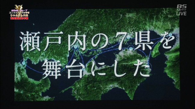 AKB48 瀬戸内48 STU48 爆誕 瀬戸内7県に関連した画像-05