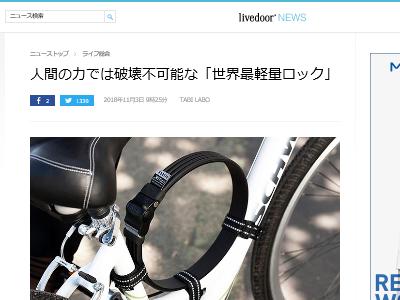 自転車 鍵 最強 破壊 軽量に関連した画像-02