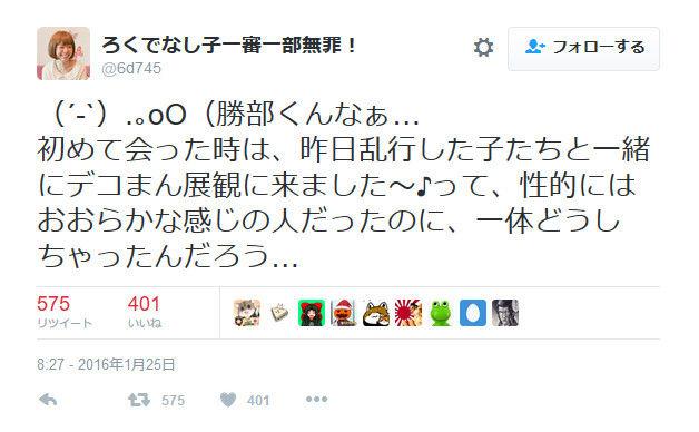 フェミニスト 勝部元気 東京五輪 オリンピック 制服 女子高生 性欲に関連した画像-09