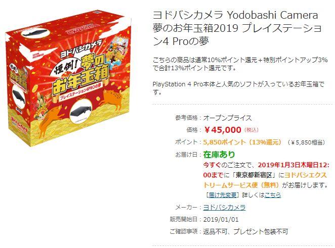 PS4 ヨドバシカメラ 福袋 売れ残りに関連した画像-02