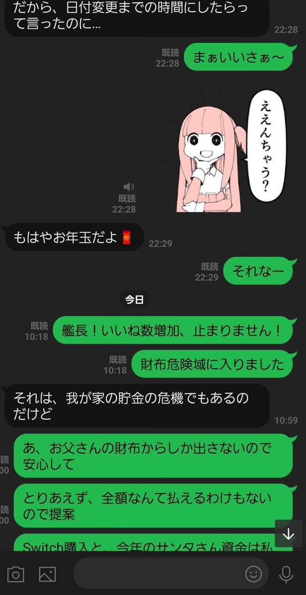 娘 謎 石 父 ガチャ 1いいね1円 いいねに関連した画像-03