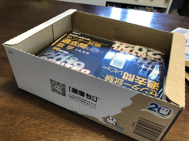 センター試験 問題集 Amazon 箱 激落ちくんに関連した画像-02