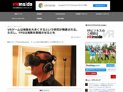 VR 海馬 脳 視力 メリットに関連した画像-02