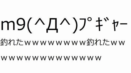 顔文字 \(^o^)/ orz メモメモ ダサい 時代遅れに関連した画像-01