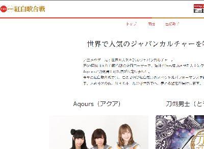 第69回NHK紅白歌合戦 紅白 出場歌手 ラブライブ! サンシャイン Aqoursに関連した画像-03