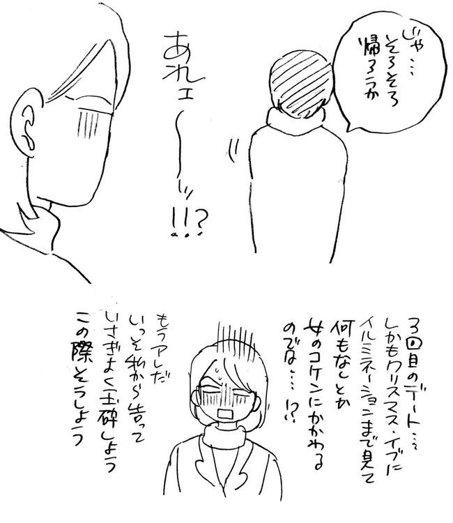 オタク 婚活 街コン 体験漫画 SSR リア充に関連した画像-49