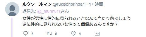 日本 闇 下着 SNS 変態 拡散 苦言 クソリプ 逆ギレに関連した画像-19