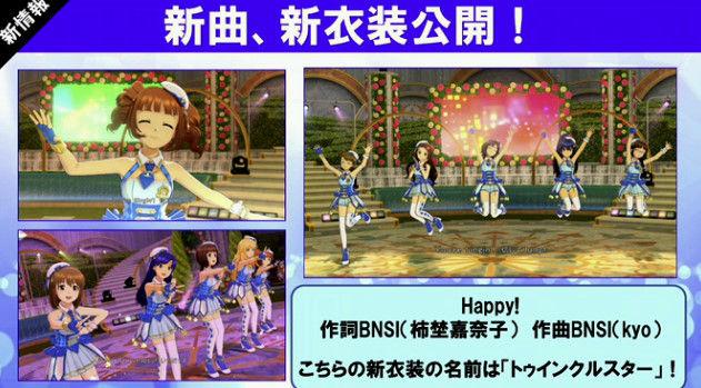 アイドルマスター プラチナスターズ PV PS4に関連した画像-22