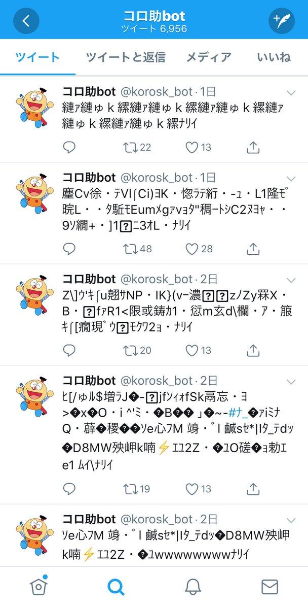 ツイッター bot 文字化け ツイート 自動生成 コピペに関連した画像-02