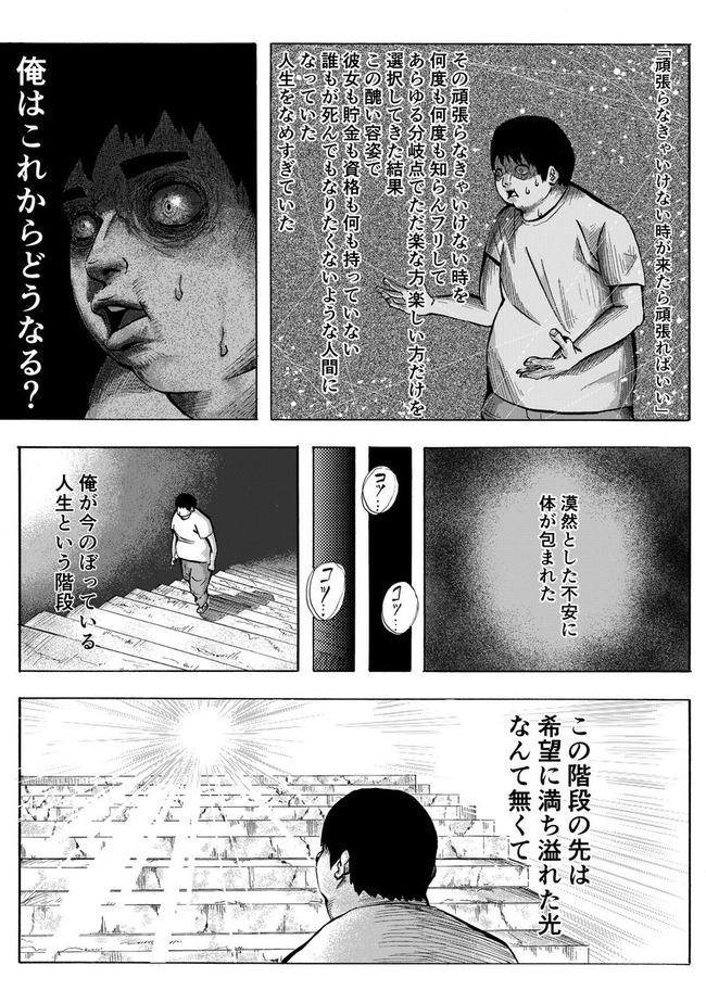 オタク 人生 漫画に関連した画像-04
