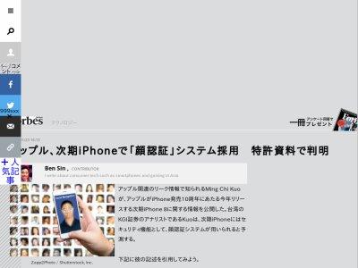 アップル iPhone 顔認証 指紋認証に関連した画像-02