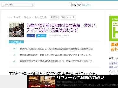 東京 五輪 暑さ 対策 雪 実験 失敗 気温に関連した画像-02