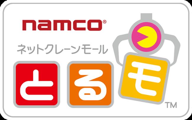 ナムコ ネットクレーンゲーム とるモに関連した画像-01