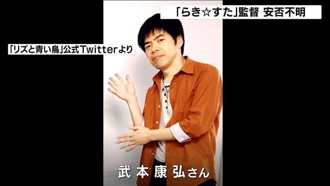 京アニ 武本康弘 監督 死亡確認に関連した画像-01