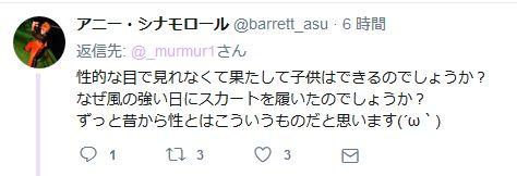 日本 闇 下着 SNS 変態 拡散 苦言 クソリプ 逆ギレに関連した画像-12